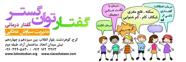 گفتاردرمانی کودکان در کرج , بهترین کرج ادرس گفتاردرمانی در کرج , بهترین کرج درمان لکنت زبان در کرج , بهترین